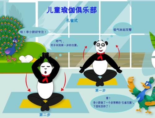 """李小厨瑜伽俱乐部之""""孔雀式""""。简易食谱:为美食家量身定做的巧克力派!"""